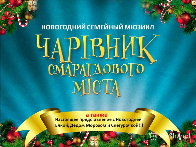 НОВОГОДНИЙ СЕМЕЙНЫЙ МЮЗИКЛ Настоящее представление с Новогодней Елкой, Дедом Морозом и Снегурочкой!!! а также