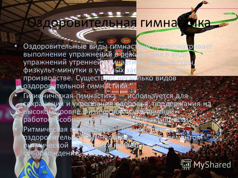 Виды К спортивным видам гимнастики относятся: спортивная, художественная, акробатическая, эстетическая, командная. Соревнования по гимнастике в Солт Лейк Сити, Юта.