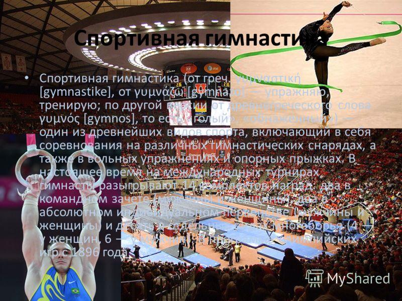 Оздоровительная гимнастика Оздоровительные виды гимнастики предусматривает выполнение упражнений в режиме дня в виде упражнений утренней гимнастики, физкультуры, физкульт-минутки в учебных заведениях и на производстве. Существует несколько видов оздо