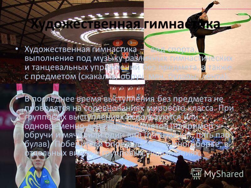 Логотип Спортивная Гимнастика Без Регистрации