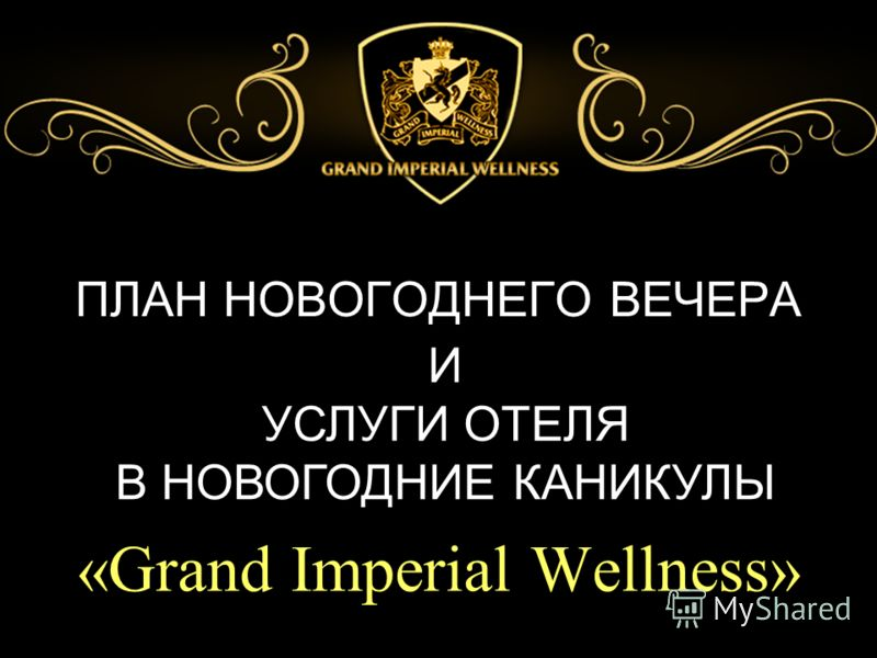 ПЛАН НОВОГОДНЕГО ВЕЧЕРА «Grand Imperial Wellness» И УСЛУГИ ОТЕЛЯ В НОВОГОДНИЕ КАНИКУЛЫ