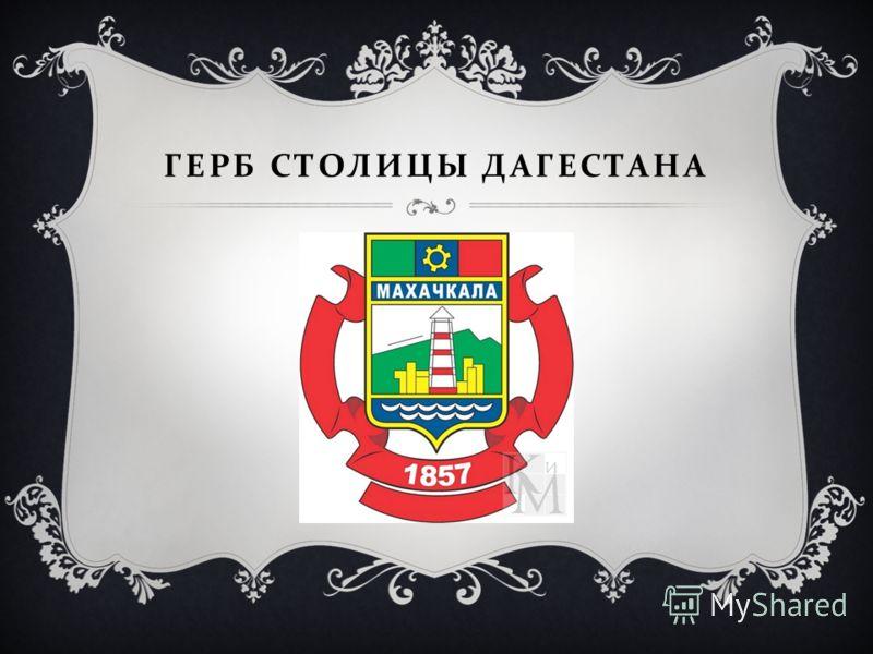 ГЕРБ СТОЛИЦЫ ДАГЕСТАНА