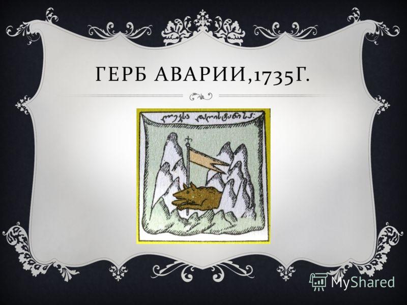 ГЕРБ АВАРИИ,1735 Г.