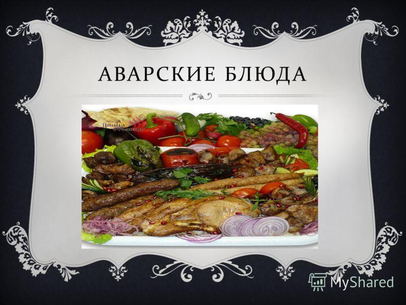 АВАРСКИЕ БЛЮДА