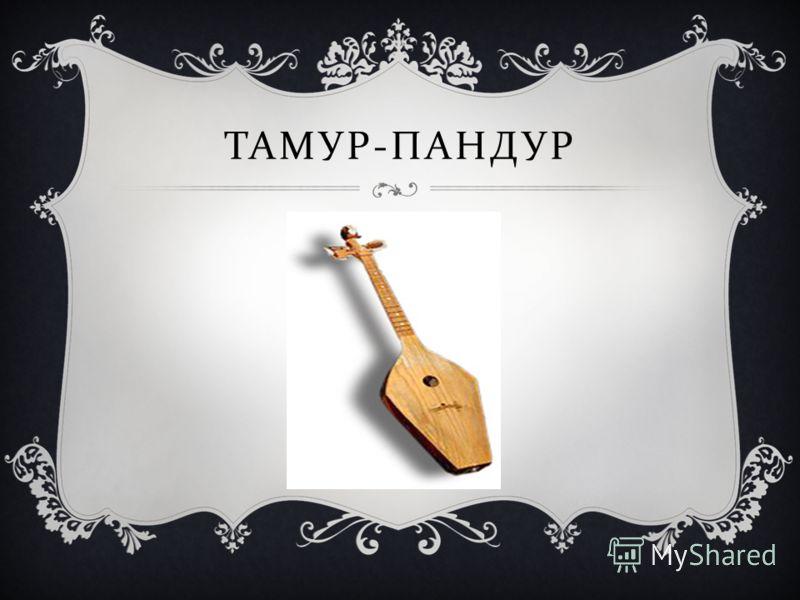 ТАМУР - ПАНДУР