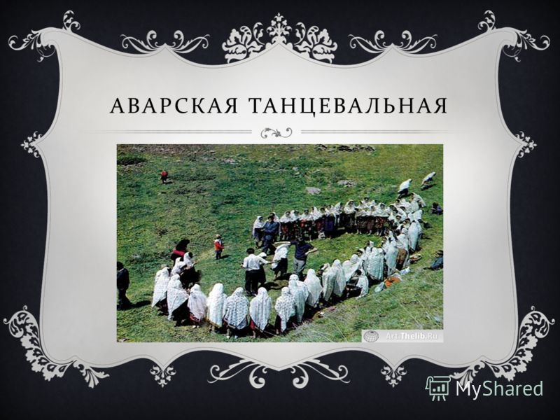 АВАРСКАЯ ТАНЦЕВАЛЬНАЯ