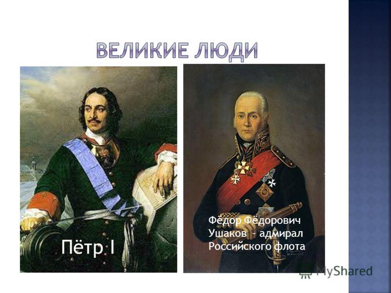 Фёдор Фёдорович Ушаков - адмирал Российского флота Пётр I I