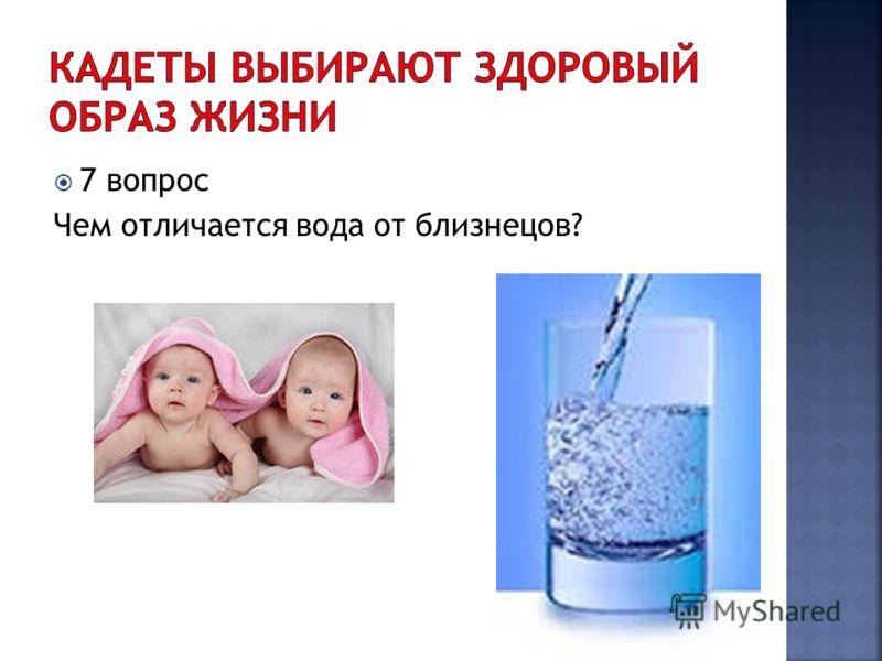 7 вопрос Чем отличается вода от близнецов?