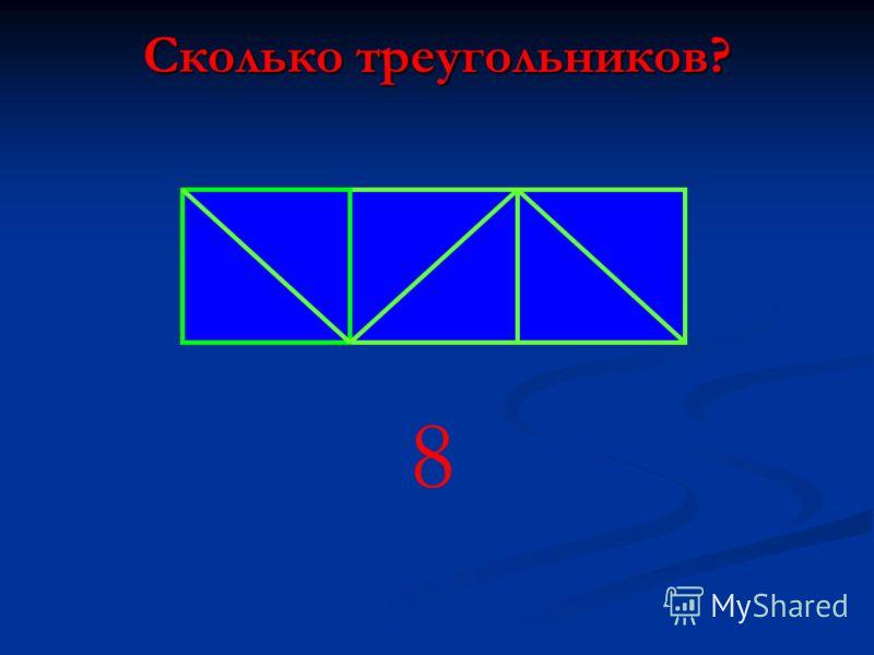 Сколько треугольников? 8