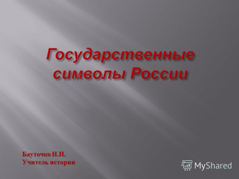 Бауточко Н. Н. Учитель истории