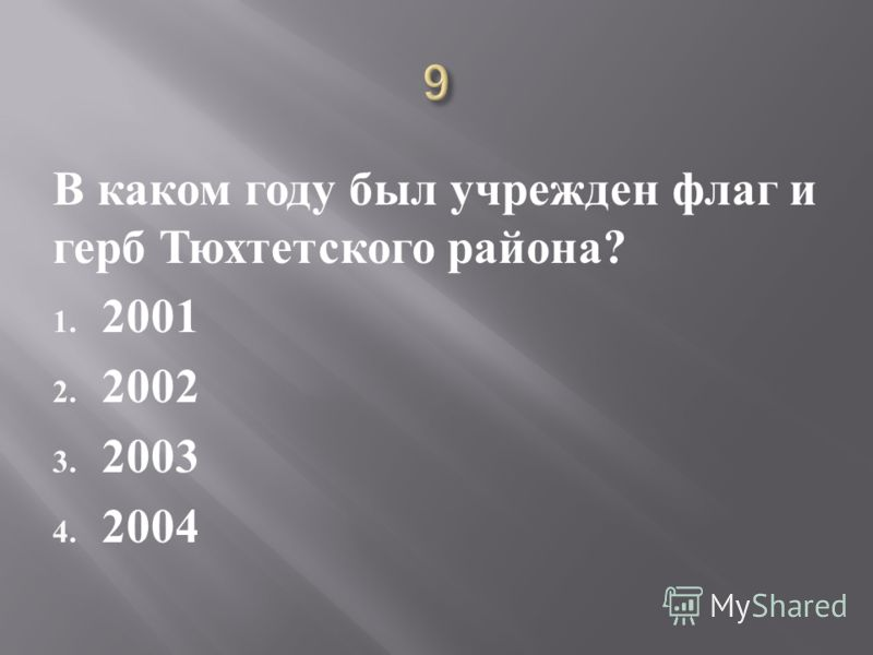 В каком году был учрежден флаг и герб Тюхтетского района ? 1. 2001 2. 2002 3. 2003 4. 2004