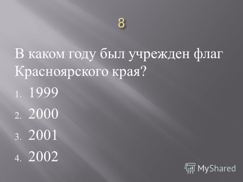 В каком году был учрежден флаг Красноярского края ? 1. 1999 2. 2000 3. 2001 4. 2002
