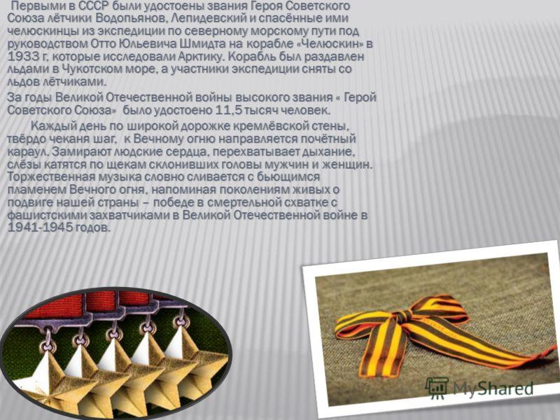 Первыми в СССР были удостоены звания Героя Советского Союза лётчики Водопьянов, Лепидевский и спасённые ими челюскинцы из экспедиции по северному морскому пути под руководством Отто Юльевича Шмидта на корабле «Челюскин» в 1933 г, которые исследовали
