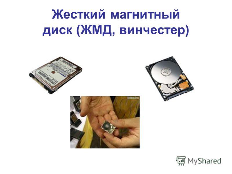 Жесткий магнитный диск (ЖМД, винчестер)