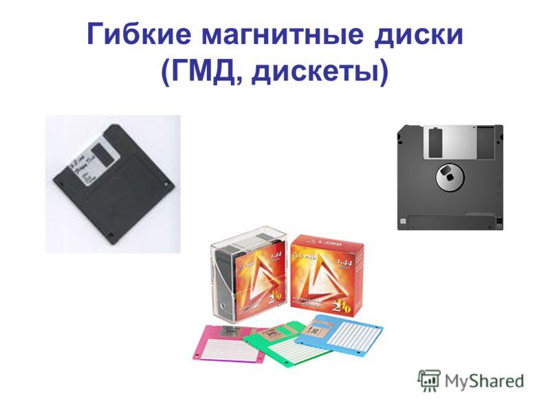 Гибкие магнитные диски (ГМД, дискеты)