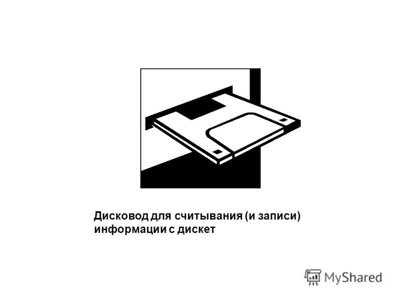 Дисковод для считывания (и записи) информации с дискет