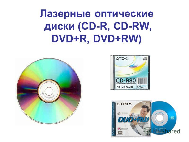 Лазерные оптические диски (CD-R, CD-RW, DVD+R, DVD+RW)