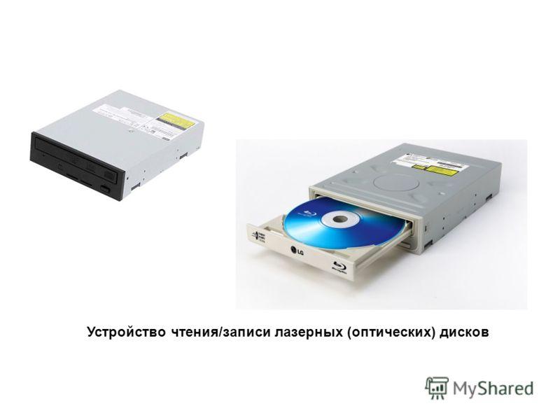 Устройство чтения/записи лазерных (оптических) дисков