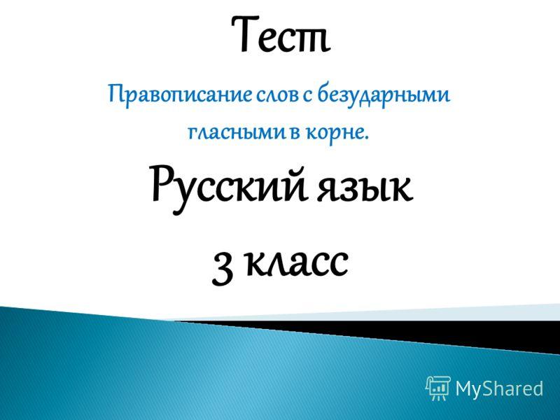 Тест Правописание слов с безударными гласными в корне. Русский язык 3 класс