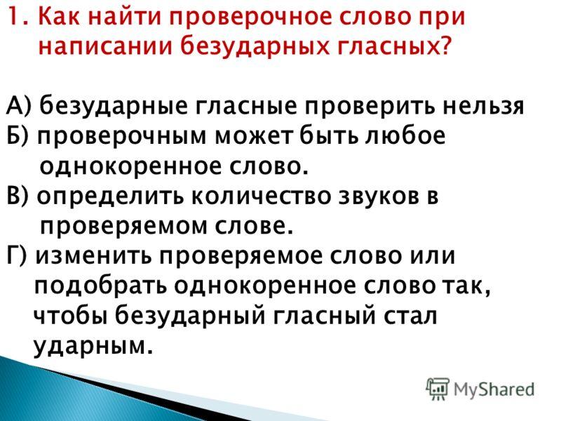 Тесты по русскому языку 3 класс по теме безударные гласные в орнелла