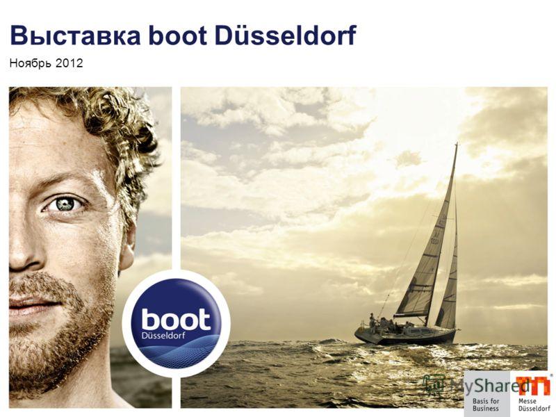Выставка boot Düsseldorf Ноябрь 2012