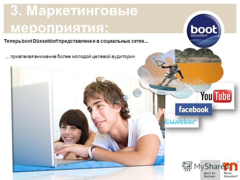 3. Маркетинговые мероприятия: Теперь boot Düsseldorf представлена и в социальных сетях...... привлекая внимание более молодой целевой аудитории