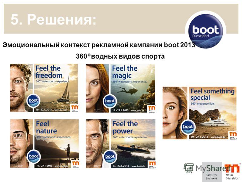 5. Решения: Эмоциональный контекст рекламной кампании boot 2013 360°водных видов спорта