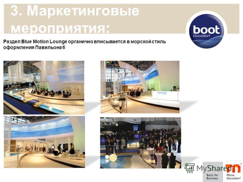 3. Маркетинговые мероприятия: Раздел Blue Motion Lounge органично вписывается в морской стиль оформления Павильона 6