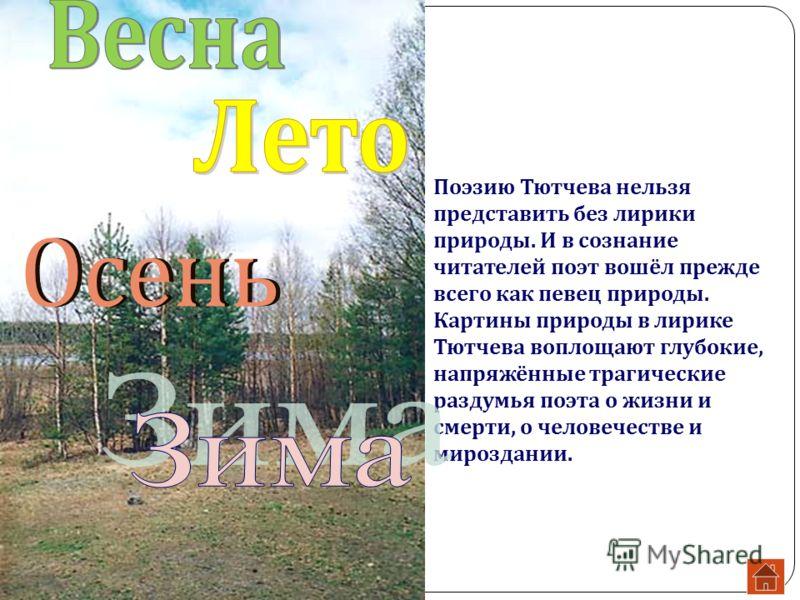 « Лирическое завещание » Фёдора Ивановича Тютчева остаётся любимым романсом и молодых исполнителей, и молодых слушателей.