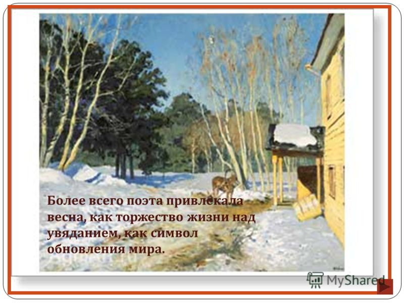 Люблю грозу в начале мая, Когда весенний, первый гром, Как бы резвяся и играя, Грохочет в небе голубом. Гремят раскаты молодые. Вот дождик брызнул, пыль летит, Повисли перлы дождевые, И солнце нити золотит.
