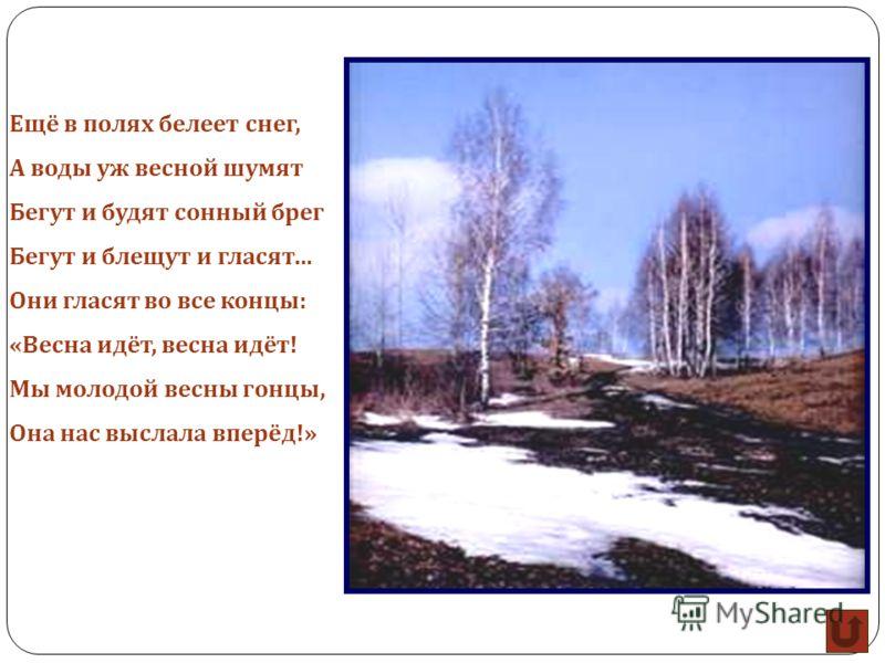 Более всего поэта привлекала весна, как торжество жизни над увяданием, как символ обновления мира.