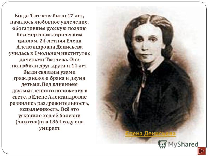 В 1839 году Тютчев женится на Эрнестине Дернберг. В 1844 году возвращается на Родину. В минуты душевной радости и в пору глубокого отчаяния у изголовья больного духом и телом поэта склонялась верная Нести. Это она, в пору его великого горя после утра