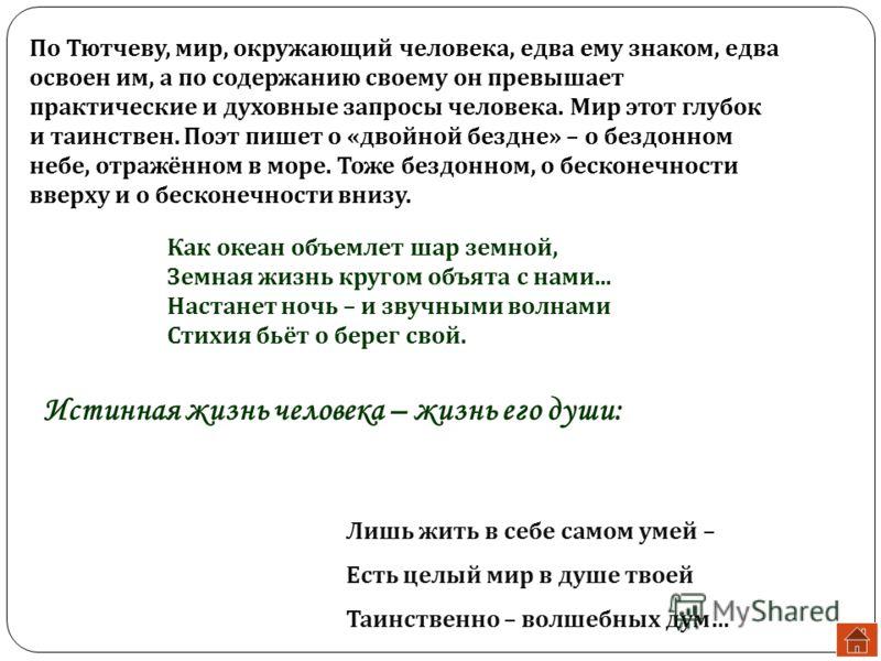Тютчев начал свой творческий путь в ту эпоху, которую принято называть пушкинской. Но он создал совершенно иной тип поэзии. Не отменяя всего, что было открыто его гениальным современником, он указал русской литературе ещё один путь. Если для Пушкина