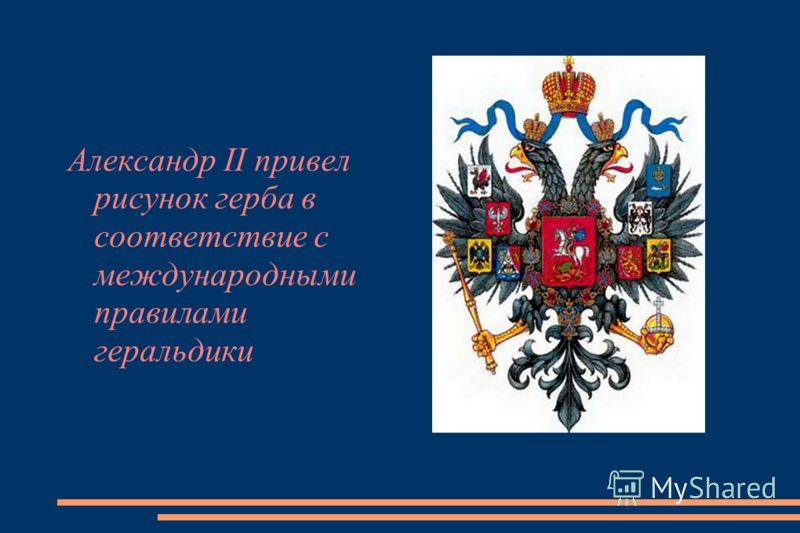 Александр II привел рисунок герба в соответствие с международными правилами геральдики