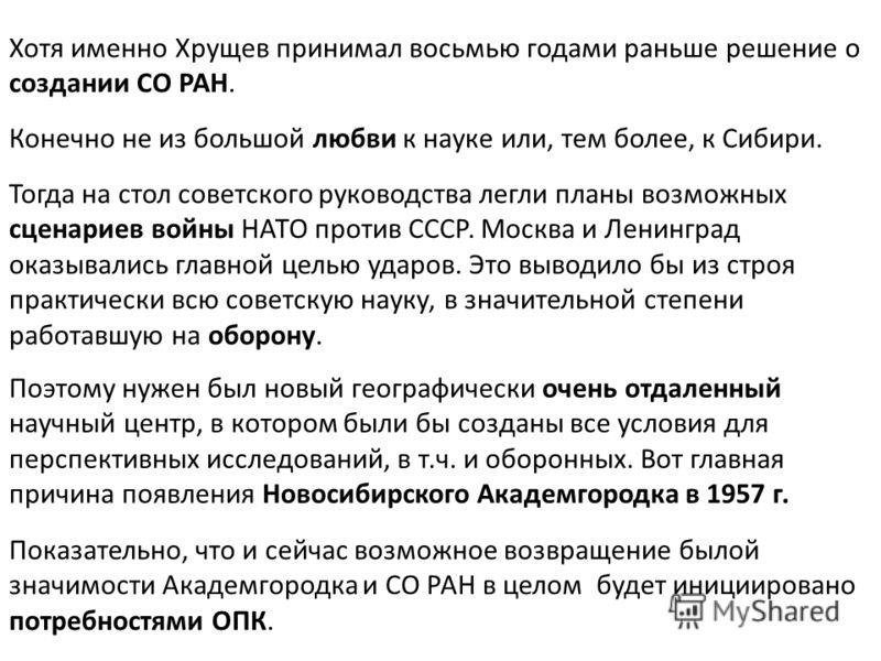 Хотя именно Хрущев принимал восьмью годами раньше решение о создании СО РАН. Тогда на стол советского руководства легли планы возможных сценариев войны НАТО против СССР. Москва и Ленинград оказывались главной целью ударов. Это выводило бы из строя пр