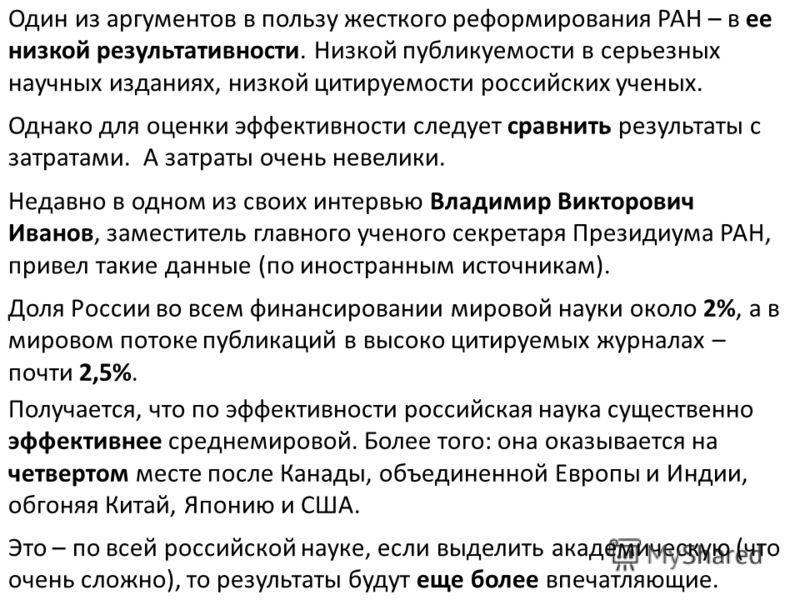 Один из аргументов в пользу жесткого реформирования РАН – в ее низкой результативности. Низкой публикуемости в серьезных научных изданиях, низкой цитируемости российских ученых. Однако для оценки эффективности следует сравнить результаты с затратами.