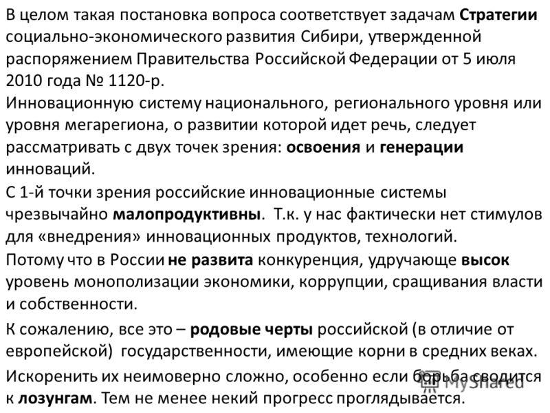 В целом такая постановка вопроса соответствует задачам Стратегии социально-экономического развития Сибири, утвержденной распоряжением Правительства Российской Федерации от 5 июля 2010 года 1120-р. Инновационную систему национального, регионального ур