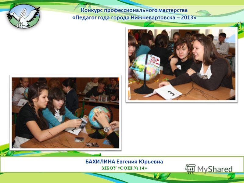 БАХИЛИНА Евгения Юрьевна МБОУ « СОШ 14 »