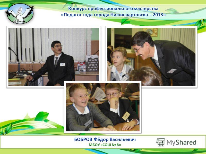 БОБРОВ Фёдор Васильевич МБОУ «СОШ 8»