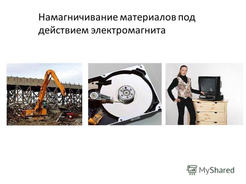 Намагничивание материалов под действием электромагнита