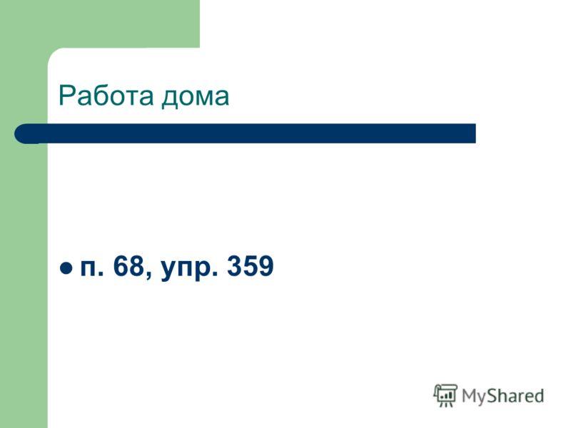 Работа дома п. 68, упр. 359