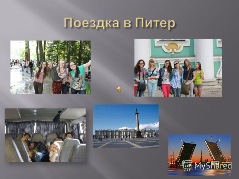 Лиза ЛамакинаЛиза ШкольниковаАня МатвееваАлина Королёва