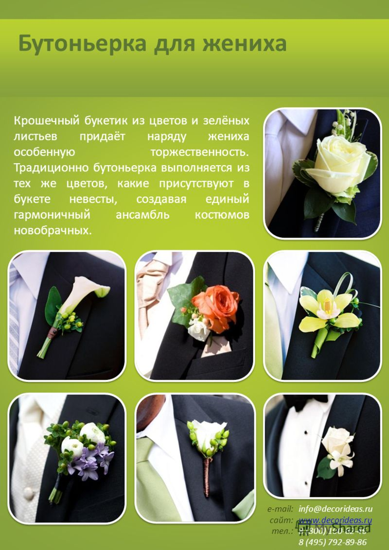 Бутоньерка для жениха Крошечный букетик из цветов и зелёных листьев придаёт наряду жениха особенную торжественность. Традиционно бутоньерка выполняется из тех же цветов, какие присутствуют в букете невесты, создавая единый гармоничный ансамбль костюм