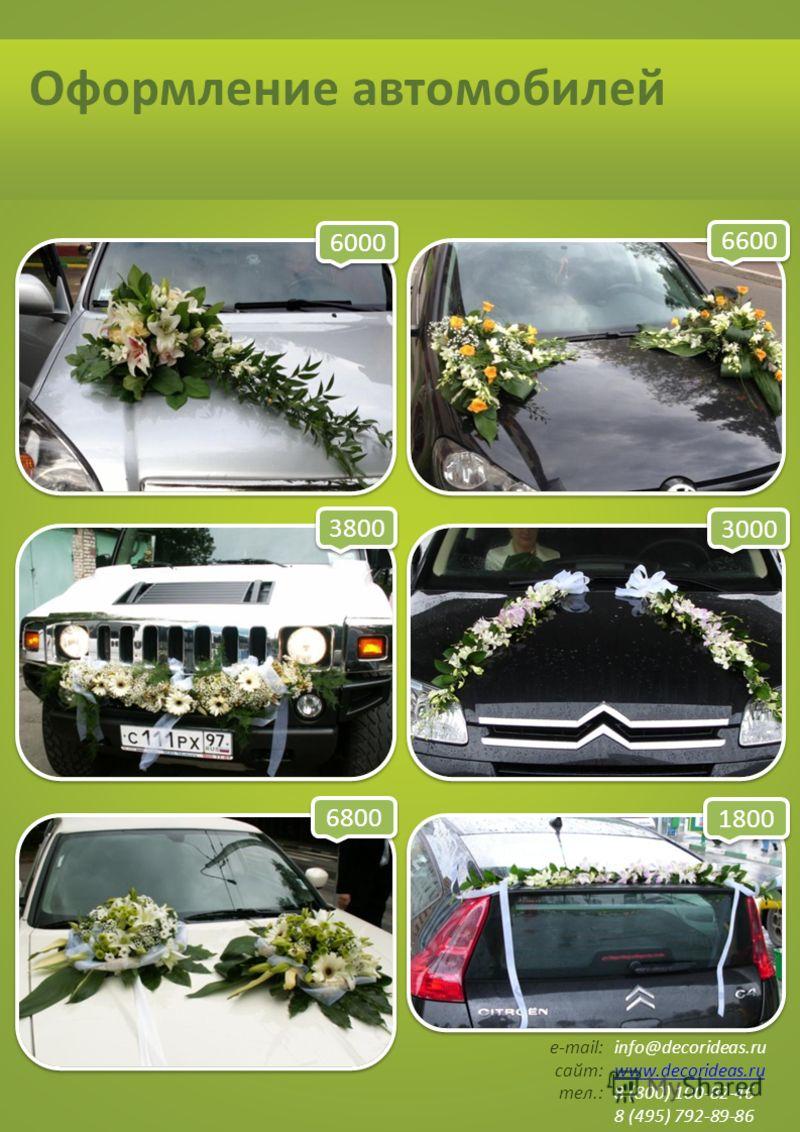 Оформление автомобилей 6800 1800 3000 3800 6600 6000 e-mail: сайт: тел.: info@decorideas.ru www.decorideas.ru 8 (800) 100-82-46 8 (495) 792-89-86