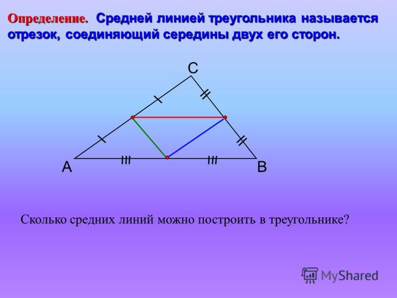 А С В Определение. Средней линией треугольника называется отрезок, соединяющий середины двух его сторон. Сколько средних линий можно построить в треугольнике?