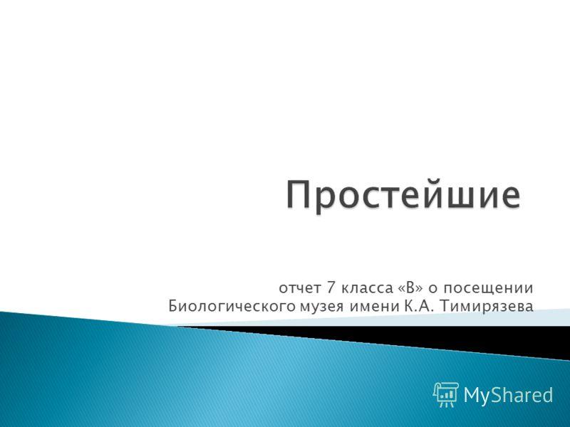 отчет 7 класса «В» о посещении Биологического музея имени К.А. Тимирязева