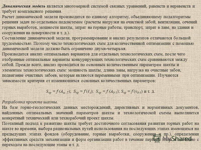 Динамическая модель является многомерной системой связных уравнений, равенств и неравенств и требует комплексного решения. Расчет динамической модели производится по единому алгоритму, объединяющему подалгоритмы решения задач по отдельным подсистемам