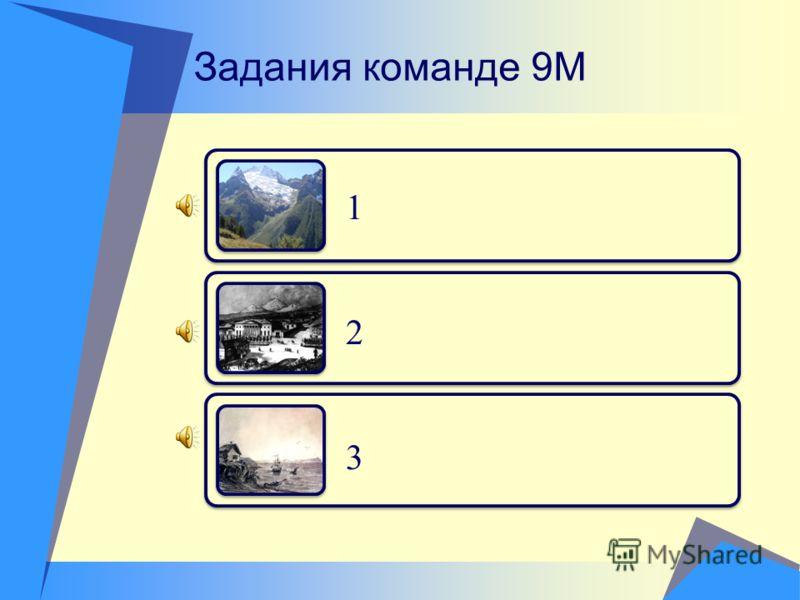 Задания команде 9М «Бэла» «Княжна Мери» «Тамань» 1 2 3