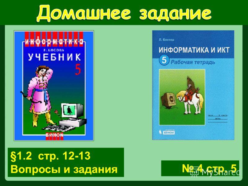 §1.2 стр. 12-13 Вопросы и задания 4 стр. 5