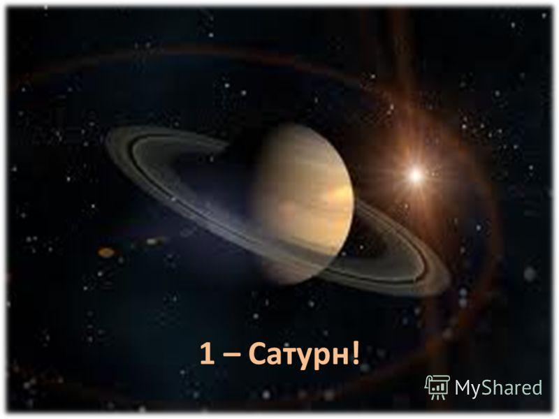 1 – Сатурн!